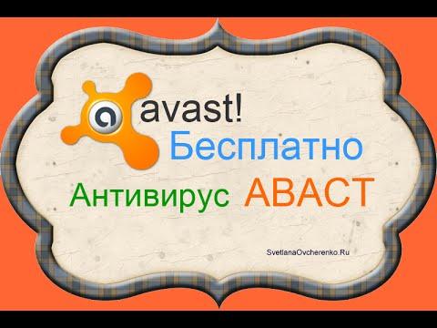 Скачать бесплатно антивирусную программу avast ftee 2014.