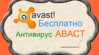 видео Антивирусная программа Avast
