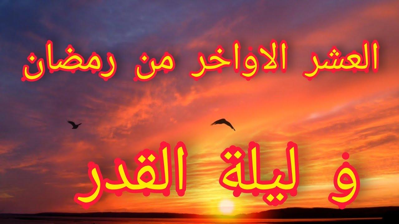 العشر الاواخر من رمضان و ليلة القدر