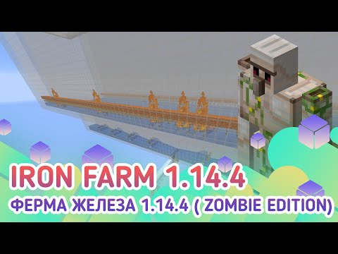 Ферма железа в майнкрафт 1.14.3+/1.15 /1.15.1( Zombie Edition)