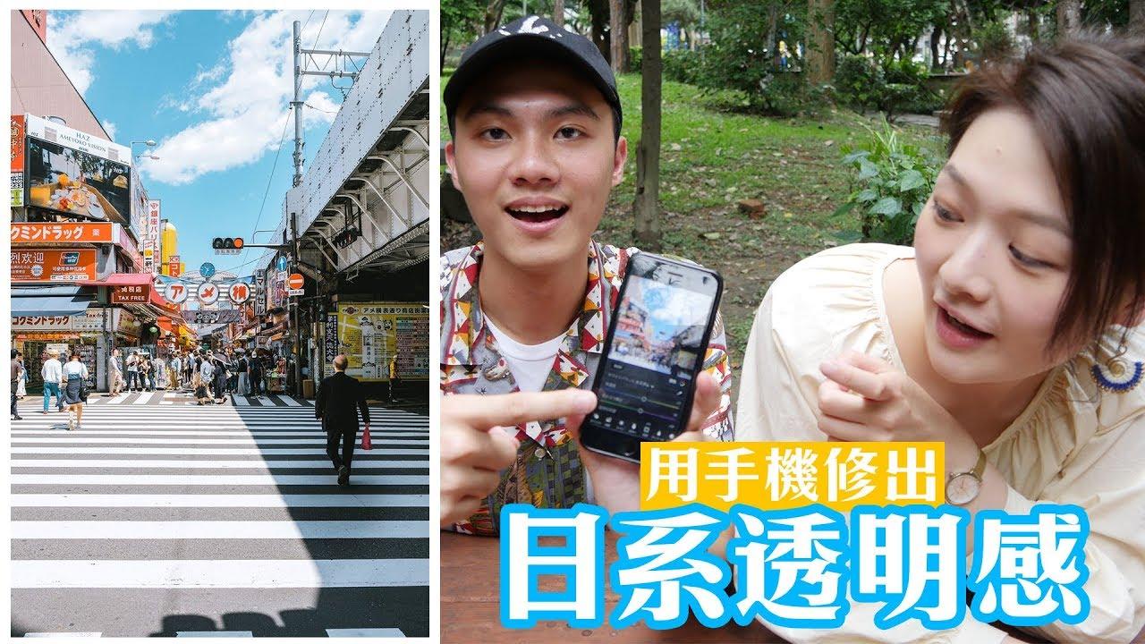 【教學】任何人都能用手機修出「日本空氣感」照片 feat.攝影師Y9|講日文的臺灣女生 Tiffany - YouTube