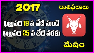 Rasi Phalalu This Week | మేష రాశి | February 19th - February 25th | Aries Weekly Horoscope