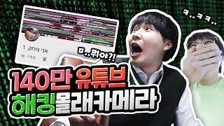 1mil youtuber hacking prank lol