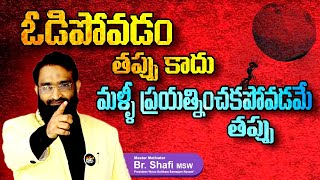 Br Shafi || It is not wrong to lose its wrong not to try again ||Motivational speech in telugu