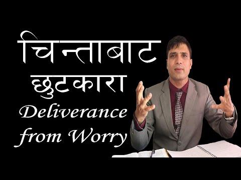 चिन्ता गर्नु पाप हो यसले रोग र मृत्यु ल्याँउछ- Keshab Acharya//TV Program