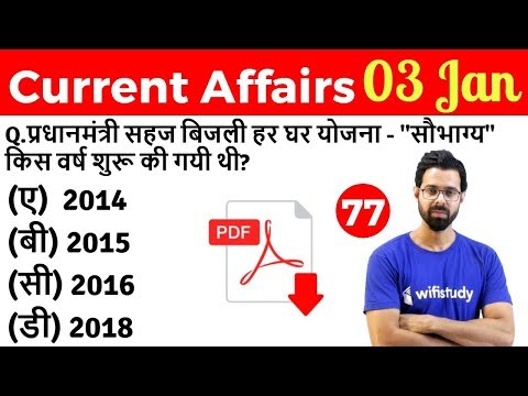 5:00 AM - Current Affairs Questions 3 Jan 2019 | UPSC, SSC, RBI, SBI, IBPS, Railway, KVS, Police