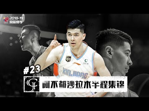 Abudushalamu 18-19 CBA Highlight [Midseason Edition] | 阿不都沙拉木CBA半程暴走攻防集锦 | 17PPG, 7.7RPG