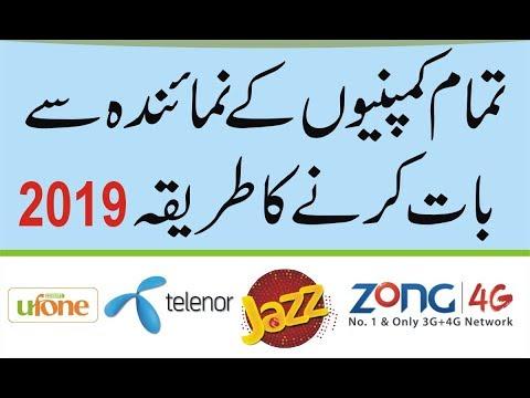 Pakistan Helpline Numbers   Helpline Text   GHAZI MEDIA