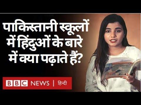 Pakistan की School Books में Hindus के बारे में क्या पढ़ाया जाता है? (BBC Hindi)