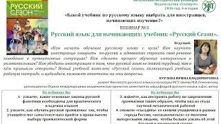 Русский язык для начинающих: учебник «Русский сезон»