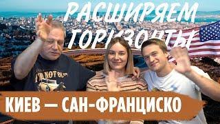 История иммиграции - Ульяна и Денис - Львов - Киев - Кремниевая Долина (звук с проблемами)