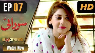 Pakistani Drama | Sodai - Episode 7 | Express Entertainment Dramas | Hina Altaf, Asad Siddiqui