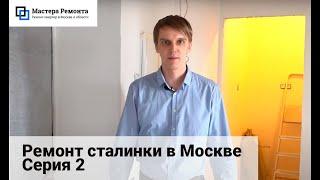 Ремонт сталинки в Москве по ул. Барклая. Серия 2