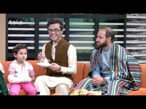 Bamdad Khosh - Eid Special Show - Day 1 - TOLO TV / بامداد خوش - برنامه ویژه عید - طلوع