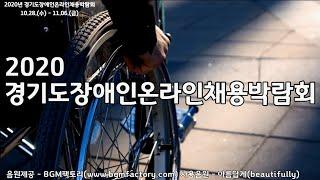 2020 경기도 장애인 온라인 채용 박람회 홍보 영상