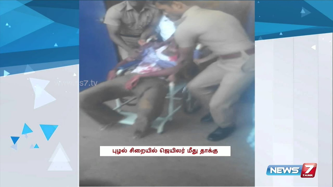 Chennai: Prisoners attacked jailer in Puzhal Central Jail | News7 Tamil