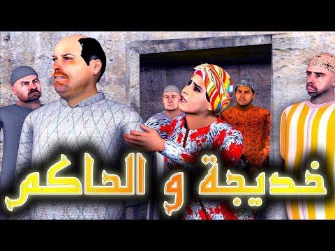 قدور و عويشة - خديجة و الحاكم