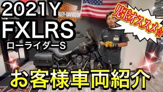 お客様カスタム車両紹介⭐︎2021年式 FXLRS 児玉オススメカスタム!!