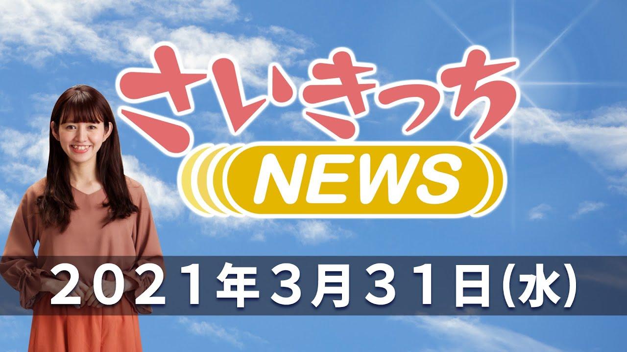 【NEWS】佐伯市春祭りは中止になりましたが、10代目菊姫に選ばれた高橋さん(3年特進)が佐伯市長を訪問!