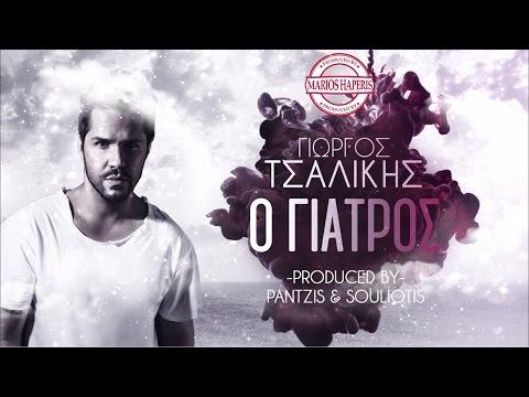 Giorgos Tsalikis  - O Giatros