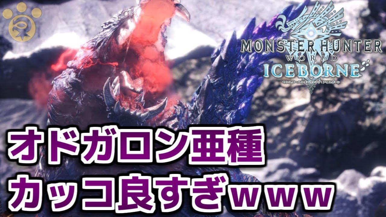 【MHWI】オドガロン亜種カッコ良すぎwww【アイスボーン】