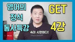 영어의 정석 - 동사특강 Get 4강