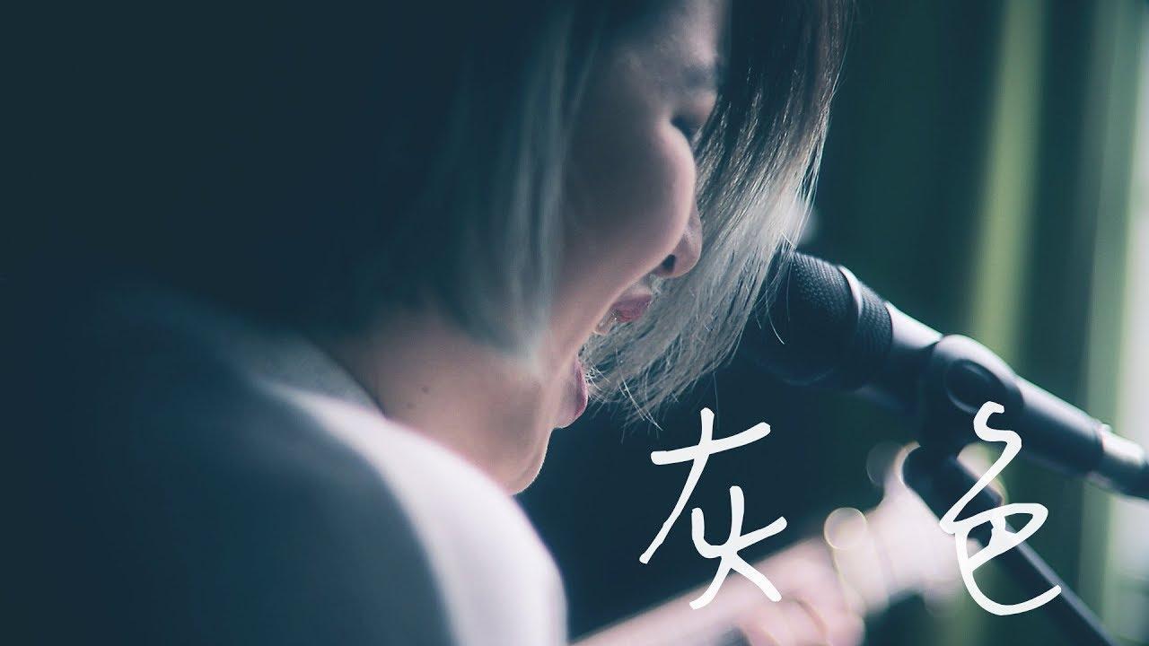 徐佳瑩《灰色》Cover by 柚子 Feat. 龔德|繭音樂 Cocoon Music - YouTube