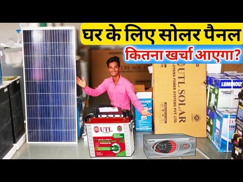 घर के लिए सोलर पैनल कितना खर्च आएगा? || Solar Panels For Home || Home solar panel inverter price