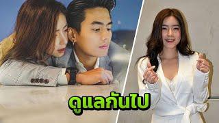วินาที-จียอน-ถูก-ฮั่น-ขอเป็นแฟน-ซึ้งจนถึงกับหลั่งน้ำตา-thairath-online