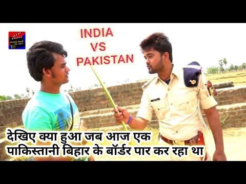 देखिए क्या हुआ जब बॉर्डर पे एक पाकिस्तानी को हिन्दुस्तानी से सामना हुआ INDIA Vs PAKISTAN