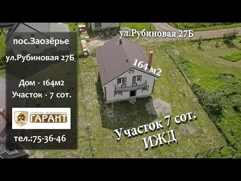 Продажа жилого дома. Калининградская обл., Гурьевский район,Заозерье, Рубиновая 27Б