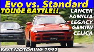 エボモデル vs.標準モデル 峠バトル!!【BestMOTORing】1992