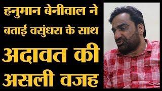 Rajasthan के इस विधायक ने कांग्रेस की चूले हिला दी हैं | Hanuman Beniwal | Kisan Hunkar Rally