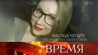 Россиянку убил американский интернет-жених. Как ищут заморской любви ичто чаще всего находят?