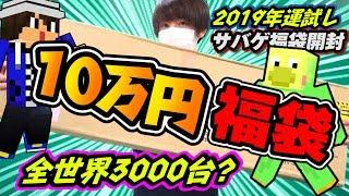 【2019年運試し】10万円!!サバゲ福袋開封で大当たり!?【赤髪のとも】