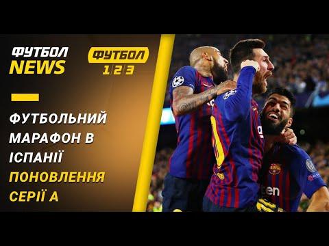 Футбольний марафон в Іспанії, поновлення Серії А | Футбол NEWS від 29.05.2020 (10:00)