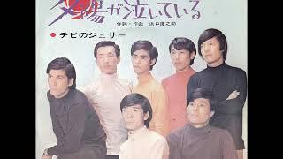 ザ・スパイダースThe Spiders/⑦夕陽が泣いているThe Sad Sunset (1966...