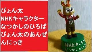 ぴょん太 NHKキャラクター なつかしのひろば ぴょん太のあんぜんにっき フィギュア