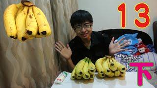 【大食】14根台灣香蕉,約3台斤─下(吃香蕉為何讓強國網民玻璃心碎懶人包)【有為青年 Willie Liu】