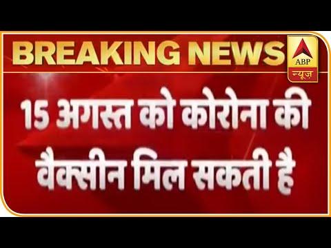 15 August तक आ जाएगी Corona की Vaccine? जानें ICMR ने क्या दावा किया?   ABP News Hindi