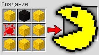 КАК СКРАФТИТЬ ПАК-МАН УБИЙЦА В МАЙНКРАФТ ? КАК ПОЛУЧИТЬ СЕКРЕТНЫЕ ПРЕДМЕТЫ В MINECRAFT МУЛЬТ Pac-Man