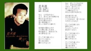 作詞【及川眠子】作曲【高橋ヒロ】 編曲【松永直樹】 カラオケDAMにあり...