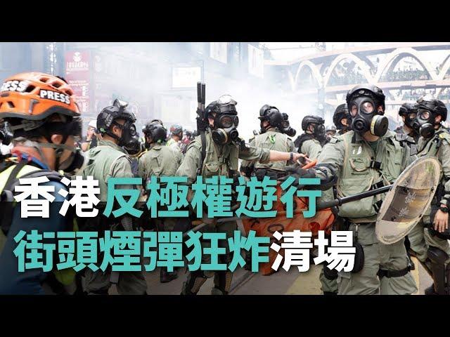 香港反極權遊行 街頭煙彈狂炸清場《這樣看中國》