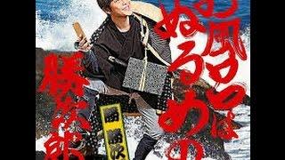 """勝地涼も認める""""バカの真骨頂""""!?「お風呂はぬるめの勝次郎」MV完成 映画..."""