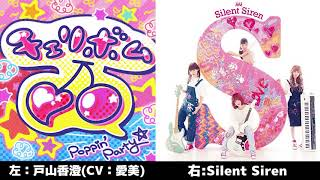 【比較】チェリボム 左:戸山香澄(cv:愛美) 右:Silent Siren