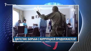 Нападение на силовиков в Чечне, аресты в Дагестане и протесты в Осетии