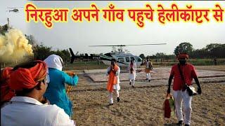 दिनेश लाल यादव निरहुआ हेलीकॉप्टर से पहुँचे अपने गाँव लोगो ने किया जम के स्वागत देखे उनके