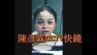 (影片) 陳彥霖案CCTV快鏡全段 (CCTV都黃標多謝晒)