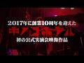 「ゲバゲバ大革命」 Special Trailer/キノコホテル