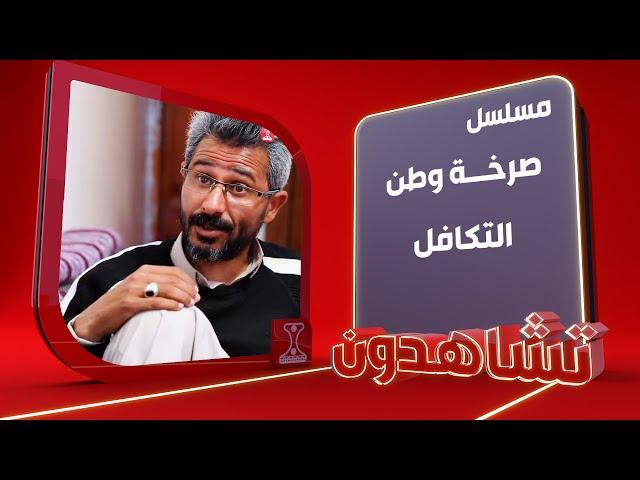 صرخة وطن | التكافل | الحلقة 27 | قناة الهوية